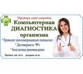 Комплексная диагностика ВСЕГО организма - Нетрадиционная медицина в Кропоткине