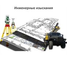 Инженерные изыскания для строительства - Проектные работы, геодезия в Краснодаре