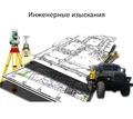 Инженерные изыскания для строительства - Проектные работы, геодезия в Краснодарском Крае