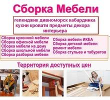 Сборка установка-ремонт мебели. - Сборка и ремонт мебели в Краснодарском Крае