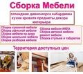 Сборка установка-ремонт мебели. - Сборка и ремонт мебели в Геленджике