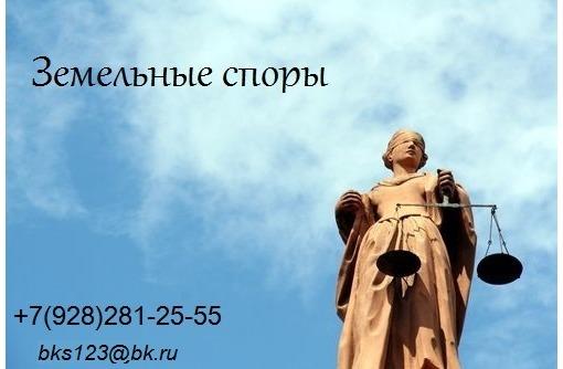 Земельные споры. Юристы. Юридические услуги. - Юридические услуги в Белореченске