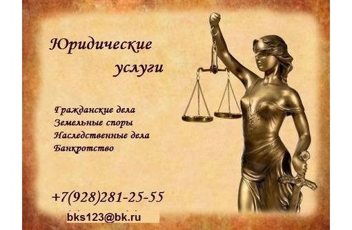 Брачно-семейные отношения. Юристы. - Юридические услуги в Армавире
