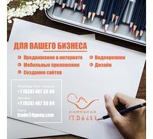 Создание сайтов любой сложности, SEO, контекстная реклама, мобильные приложения. - Реклама, дизайн, web, seo в Краснодаре
