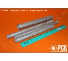 Резьба (патрубок) стальная - Металлические конструкции в Ейске