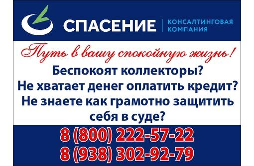 """Консалтинговая компания """"Спасение"""". - Бизнес и деловые услуги в Армавире"""