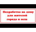 Сортировка почты на дому.Без специальных навыков. - Работа на дому в Крымске