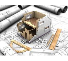 Проектирование перепланировок жилых объектов - Услуги по недвижимости в Краснодарском Крае