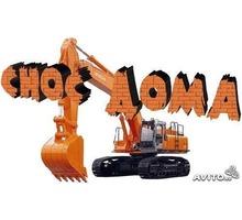 Демонтаж-Снос Дома, Слом Аварийных построек и Ветхого жилья - Вывоз мусора в Краснодаре