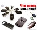 Изготовление дубликатов автомобильных ключей - Охрана, безопасность в Краснодаре