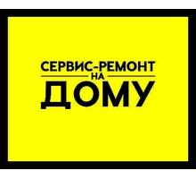 СЕРВИС-На Дому -Краснодар - Ремонт техники в Краснодаре