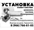 Установка, ремонт, чистка сплит-систем - Ремонт техники в Краснодарском Крае