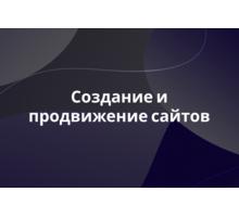 Создание и продвижение сайтов в Туапсе - Компьютерные услуги в Туапсе
