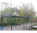 Леса строительные  б/у и новые. продам в хорошем состоянии - Инструменты, стройтехника в Апшеронске