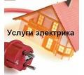 Услуги профессионального электрика - Электрика в Лабинске