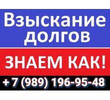 УСЛУГИ ПО взысканию  задолженности - Юридические услуги в Анапе