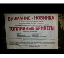 Евродрова, топливные брикеты - Твердое топливо в Апшеронске