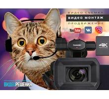 Видео для ютуб, онлайн трансляция мероприятий, анимация, реклама на ТВ, видеомонтаж - Фото-, аудио-, видеоуслуги в Краснодаре