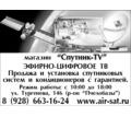 магазин Спутник-ТВ. Продажа и установка спутниковых систем - Спутниковое телевидение в Армавире