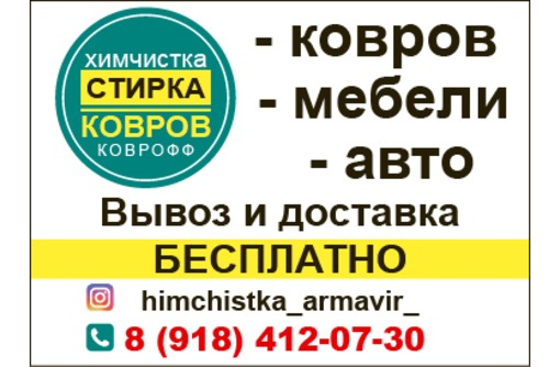 химчистка ковров. мебели, авто - Клининговые услуги в Армавире