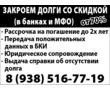 закрытие долга в банках и МФО, фото — «Реклама Армавира»