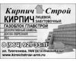 Кирпич, газоблок, декоративный камень, фото — «Реклама Армавира»