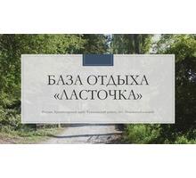 База отдыха «Ласточка» на Черном море - Продам в Туапсе