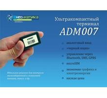 Gps/Глонасс трекер ADM007 - Электроника в Тихорецке
