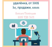 Удалённая вакансия, сфера HR, маркетинг, продажи, SMM - Частичная занятость в Тихорецке