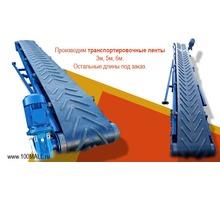Конвейерные ленты,транспортеры - Продажа в Краснодарском Крае