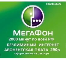 Безлимитный интернет , эксклюзивные разговорные тарифы - Другое в Краснодарском Крае