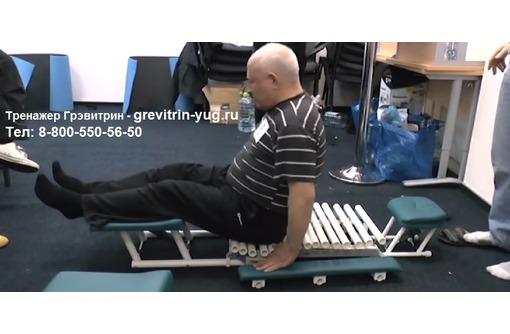 """Тренажер""""Грэвитрин-Комфорт плюс""""купить-заказать для лечения остеохондроза позвоночника - Массаж в Геленджике"""