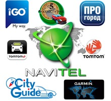 Обновление карт gps Navitel (Навител), Garmin, iGO, 7Ways, etc - Компьютерные услуги в Краснодарском Крае