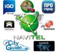Обновление карт gps Navitel (Навител), Garmin, iGO, 7Ways, etc - Компьютерные услуги в Краснодаре