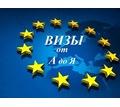Визы шенгенские оформление - Отдых, туризм в Славянске-на-Кубани