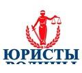 Требуется Помощник Адвоката - Юристы / консалтинг в Краснодарском Крае