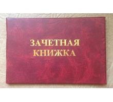 Утеря зачетной книжки на имя Лобзова Дарья Александровна - ВУЗы, колледжи, лицеи в Тихорецке