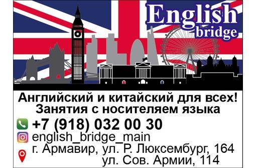 Английский и китайский языки обучение - Языковые школы в Армавире