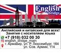 Английский и китайский языки обучение - Языковые школы в Краснодарском Крае