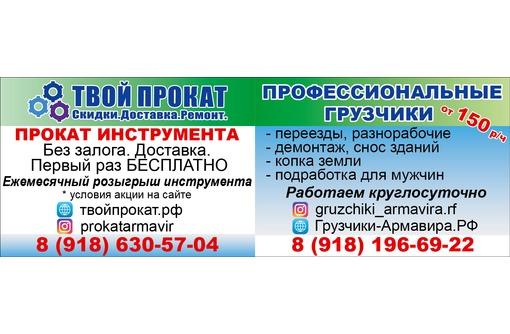 Прокат инструмента. Профессиональные грузчики, фото — «Реклама Армавира»