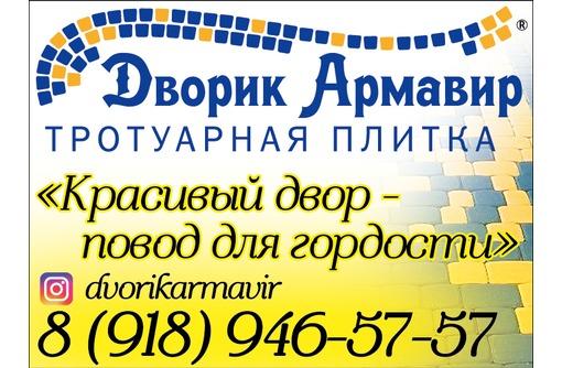 """Дворик Армавир"" продажа тротуарной плитки - Кирпичи, камни, блоки в Армавире"