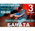 Новый набор на бачату в Краснодаре -летние скидки 50% - Активный отдых в Краснодаре
