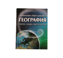 книги:энциклопедия Земли, Земля непознанная, География Земли - Хобби в Краснодарском Крае