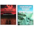 книги о чудесах природы:Великие творения природы и человека, Энциклопедия чудес природы - Хобби в Краснодаре