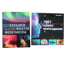 книги о загадках Земли:Загадки, факты, феномены, 1001 секрет мироздания - Хобби в Краснодаре