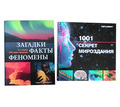 книги о загадках Земли:Загадки, факты, феномены, 1001 секрет мироздания - Хобби в Краснодарском Крае