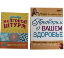 книги о здоровье: Поговорим о вашем здоровье, Здоровье, сила, красота и др. - Хобби в Краснодарском Крае
