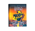 Марк Твен: Приключения Тома Сойера и Гекльберри Финна - Товары для школьников в Краснодаре