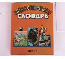 энциклопедический детский словарь - Товары для школьников в Краснодаре