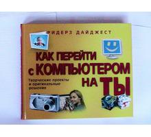 книга: Как перейти с компьютером на Ты - Книги в Краснодаре
